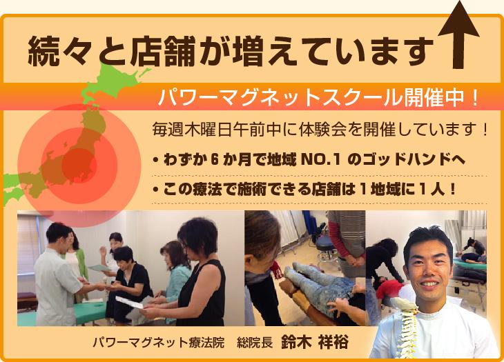 パワーマグネット療法院 総院長 鈴木祥裕 写真