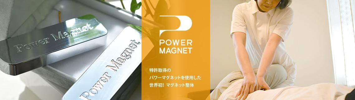 特許取得のパワーマグネット®を使用した世界初!マグネティック整体